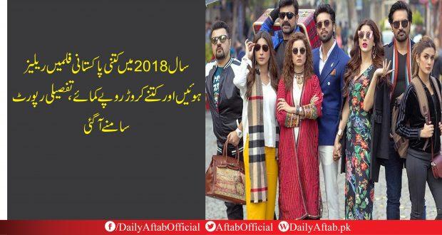 پاکستانی فلمیں