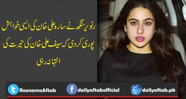 سارہ علی خان