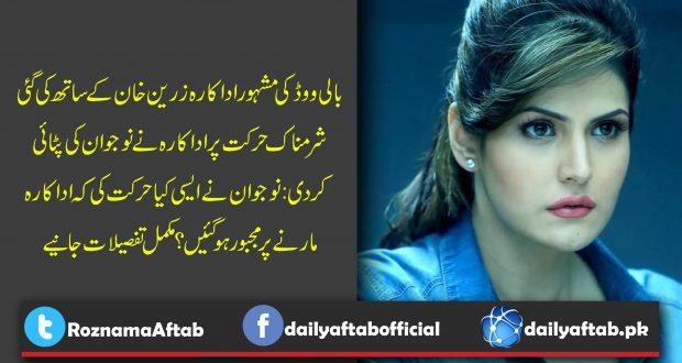 زرین خان