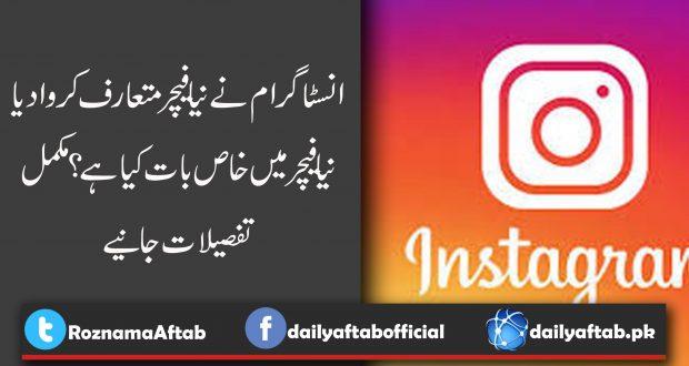 انسٹاگرام