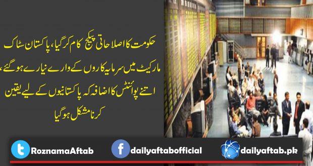 پاکستان سٹاک مارکیٹ