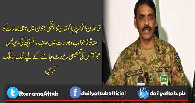 ترجمان افواجِ پاکستان