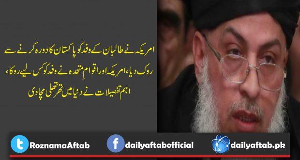 طالبان وفد