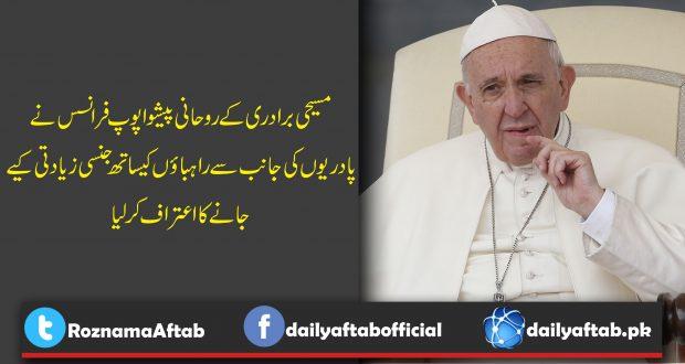 پاپ فرانسس
