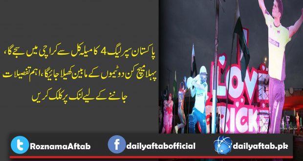 پاکستان سپرلیگ