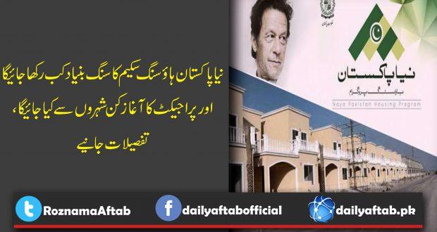 نیا پاکستان
