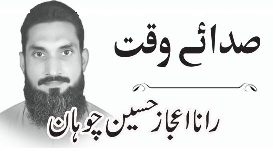 افواج پاکستان