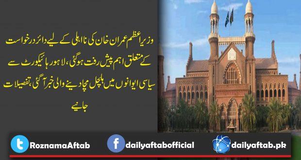 لاہورہائیکورٹ