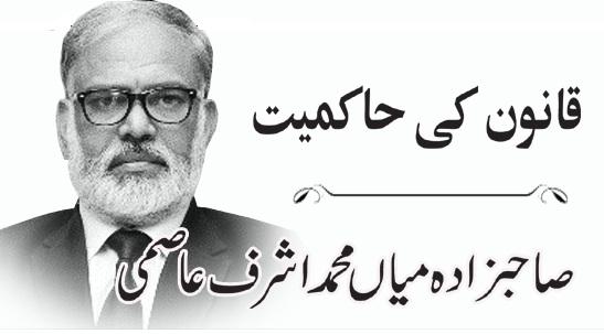 پاکستانی معیشت