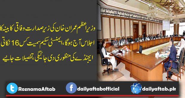 وفاقی کابینہ