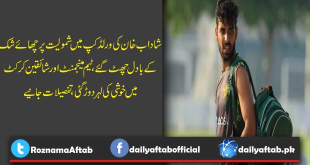 شاداب خان