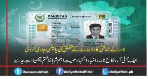 شناختی کارڈ