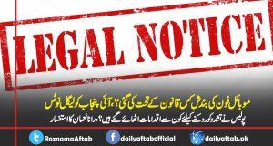 legal notice