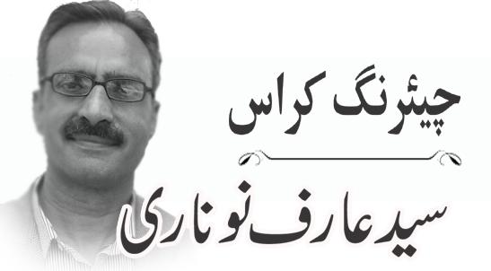 Latest Column, Syed Arif Nonari, Uturn