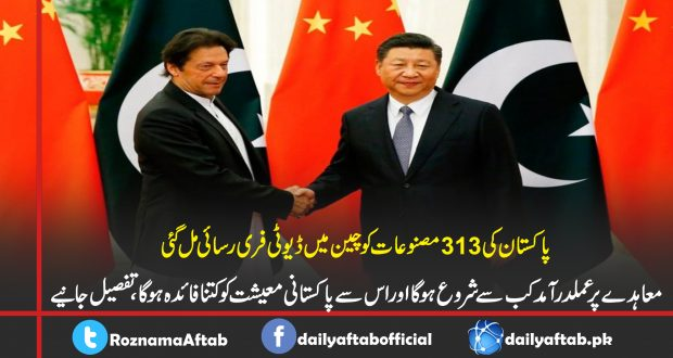 پاکستان, 313 مصنوعات, چین , ڈیوٹی فری