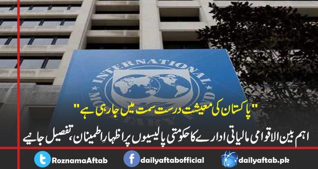 پاکستان, معیشت, آئی ایم ایف