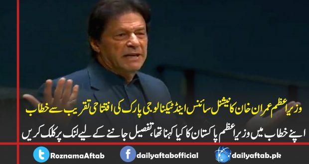 وزیراعظم عمران خان, نیشنل سائنس اینڈ ٹیکنالوجی پارک , خطاب