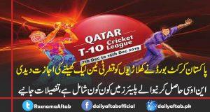 پاکستان کرکٹ بورڈ, قطرٹی ٹین لیگ, این او سی