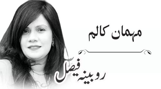روبینہ فیصل