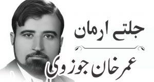 Latest Column, Umar Khan Jozai, Religious Seminaries, Character