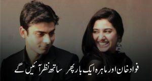 فواد خان,ماہرہ