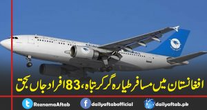 Afghanistan, Plane Crash, Passenger, Afghan Airline, Ghazni