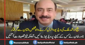 Judge Arshad Malik, Video Scandal, Nadir Khan, Arrest, FIA,