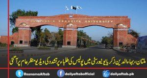 Punjab Police, BZU, Multan, Students, Protests, Slap