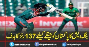 Pakistan, Bangladesh, T20, Lahore, Target