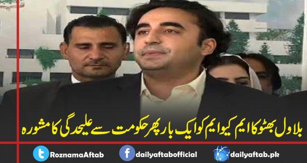 Bilawal Bhutto, MQM, Cabinet, PTI