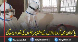 Pakistan, Corona Virus, Nishtar, Services Hospital, Patients,