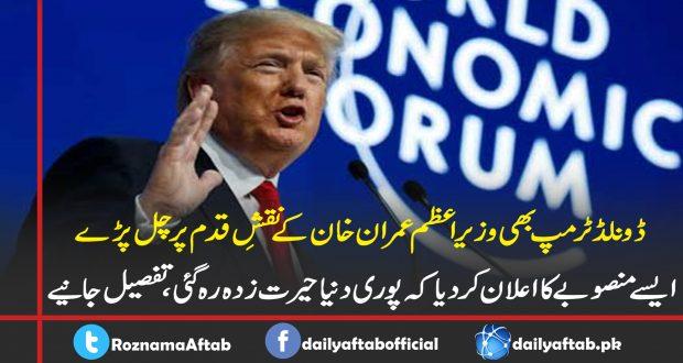 Donald Trump, Devos, World Economic Forum, Plantation Drive