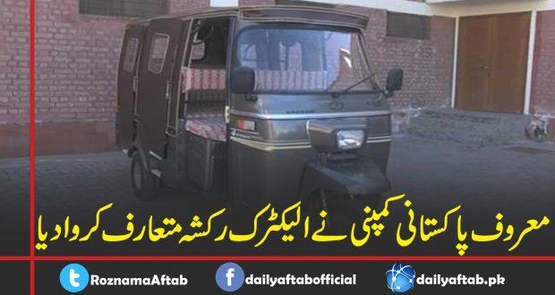 Pakistan, Sazgar, Electric Rikshaw, Amin Aslam, Launching