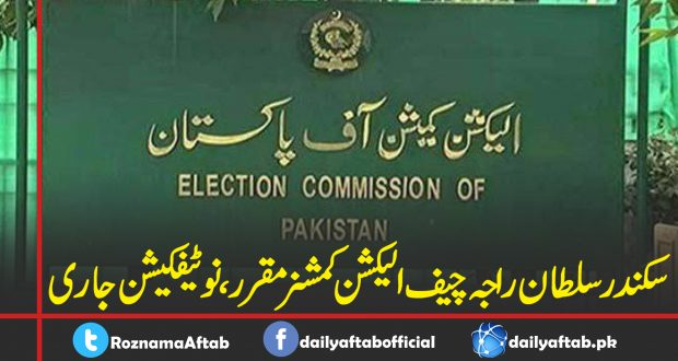 Sikandar Sultan Raja, Chief Election Commissioner , Members, Notification