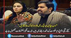 Fayyaz Ul Hassan, Press Conference, PMLN, PTI, Forward Bloc