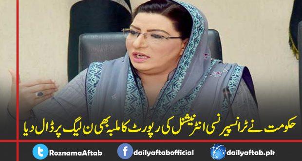 Pakistan, Transparency International , PMLN, Report, Corruption