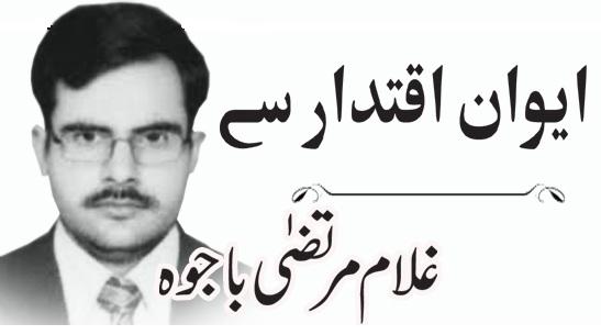 Latest Column, Ghulam Murtaza Bajwa, US Palestine Plan,