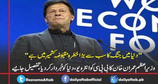 PM Imran Khan, Davos, World Economic Forum, BBC, Interview, Kashmir