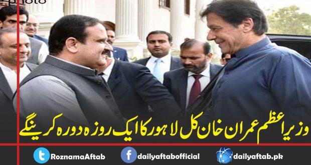 PM Imran Khan , Lahore, Visit, CM Punjab, Performance