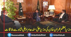 PM Imran Khan, Karachi Visit, CM Sindh, Murad Ali Shah, Meeting