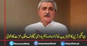 Jahangir Tareen, Shahzeb Khanzada, Waseem Badami, Geo, ARY, Defamation Suit