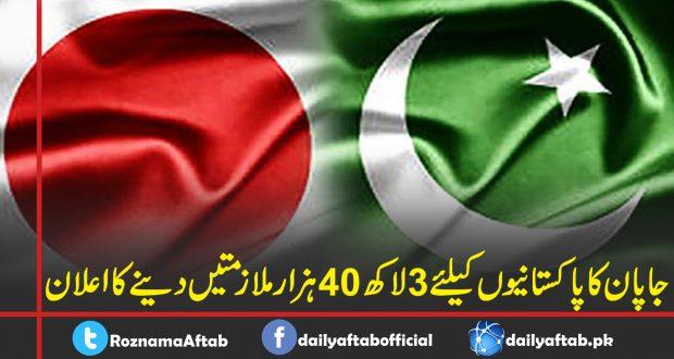 Japan, Pakistan, Employment , Sarfraz Zahoor Cheema,