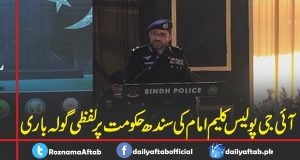 IG Sindh, Kaleem Imam, Federal Government ,Sindh Government , Conspiracy