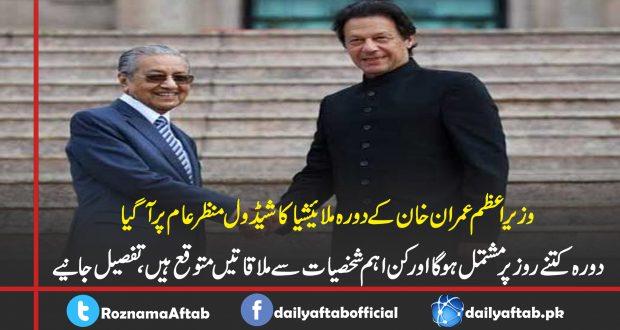 وزیراعظم عمران خان, دورہ ملائیشیا