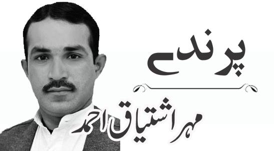 Column, Mehar Ishtiaq Ahmad, Pakistan Army, ISI