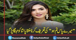 Mere Pass Tum Ho, Mansha Pasha, Fans, Social Media