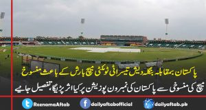 Pakistan , Bangladesh, 3rd T20, Called off, Rain, ranking