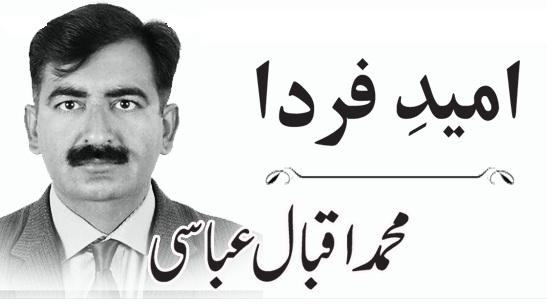 Column, Muhammad Iqbal Abbasi, Flour Crisis, PM Imran Khan