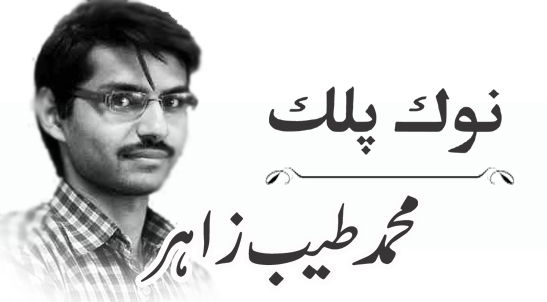 Column, Pakistan, Muhammad Tayyab Zahir , US, Iran , India