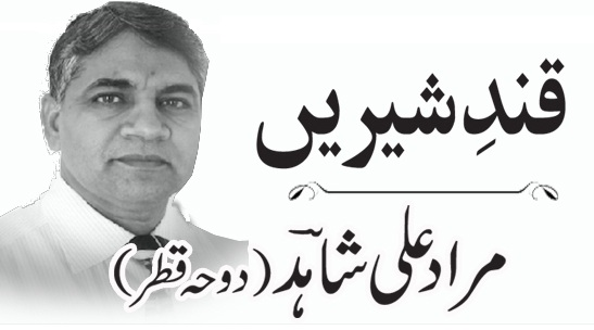 Column, Murad Ali Shahid, US, Pakistan, FATF, Trump